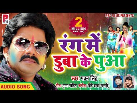 Pawan Singh (2019) का सबसे बड़ा होली धमाका | Rang Me Duba Ke Puaa | Bhojpuri Holi Geet 2019 New