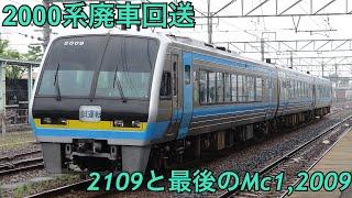 2000系廃車回送 2109と最後のMc1,2009