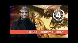 Кто дал людям огонь? Выпуск 4 (31.01.2019). НИИ РЕН ТВ.