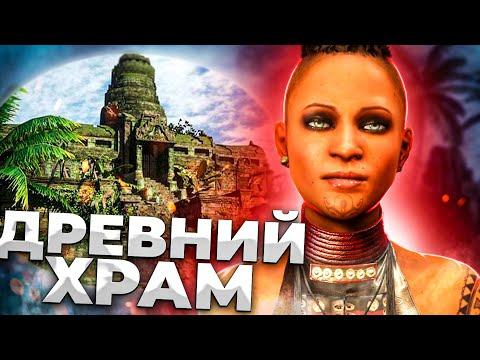 ДРЕВНИЙ ХРАМ #3 ►Прохождение Far Cry 3 ►Максимальная сложность