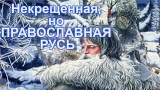 ПРАВОСЛАВНАЯ РУСЬ! Православие без крещения.