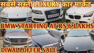 Cheapest Second hand Luxury Car Market in New Delhi | Used Luxury Car Market | Audi A6 | Mercedes