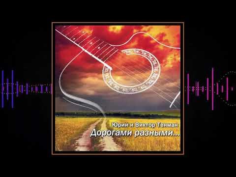 Юрий и Виктор Тенман  - 'Война', 2019
