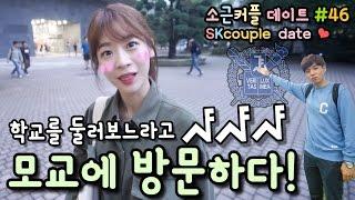소근커플 데이트#46 모교에 방문하다! (서울대학교편)[ENG SUB] Visiting old school!