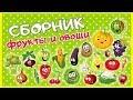 учим овощи и фрукты для детей 4 лет