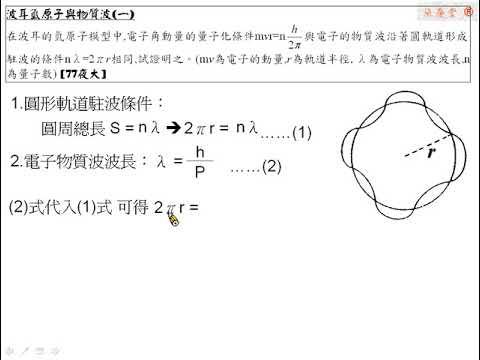範例:電子物質波與波耳氫原子模...