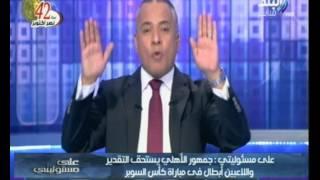 فيديو| بعد فوز الأهلى بالسوبر.. أحمد موسى: الحق رجع لأصحابه