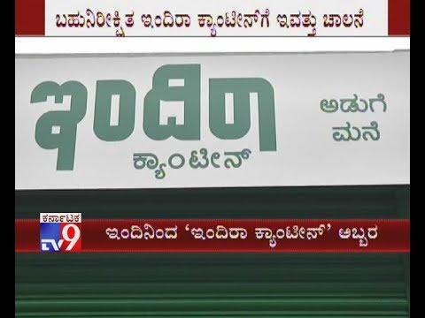 """Indira Canteen"" will be Inaugurated Today by Rahul Gandhi in Bengaluru"