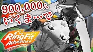 【RFA】90万人いくまで見届けた風のリングフィット【ホロライブ/宝鐘マリン】