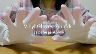 [ASMR] ビニール手袋の音 Vinyl Gloves Sounds [囁き声-Whisper] またゴム 検索動画 13