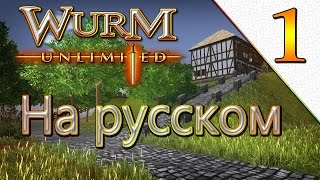 wurm Unlimited - Обзор и Гайд на русском. Знакомство с игрой