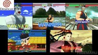 バーチャファイター ヒストリー DC実機 / Virtua Fighter History (Shenmue II)- 1080p 60fps