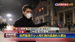 肺炎疫情升溫全市封城 武漢市民趁夜落跑-民視新聞