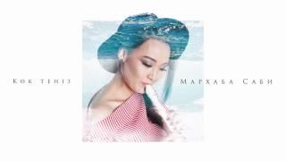 Мархаба Саби - Көк теңіз (audio)