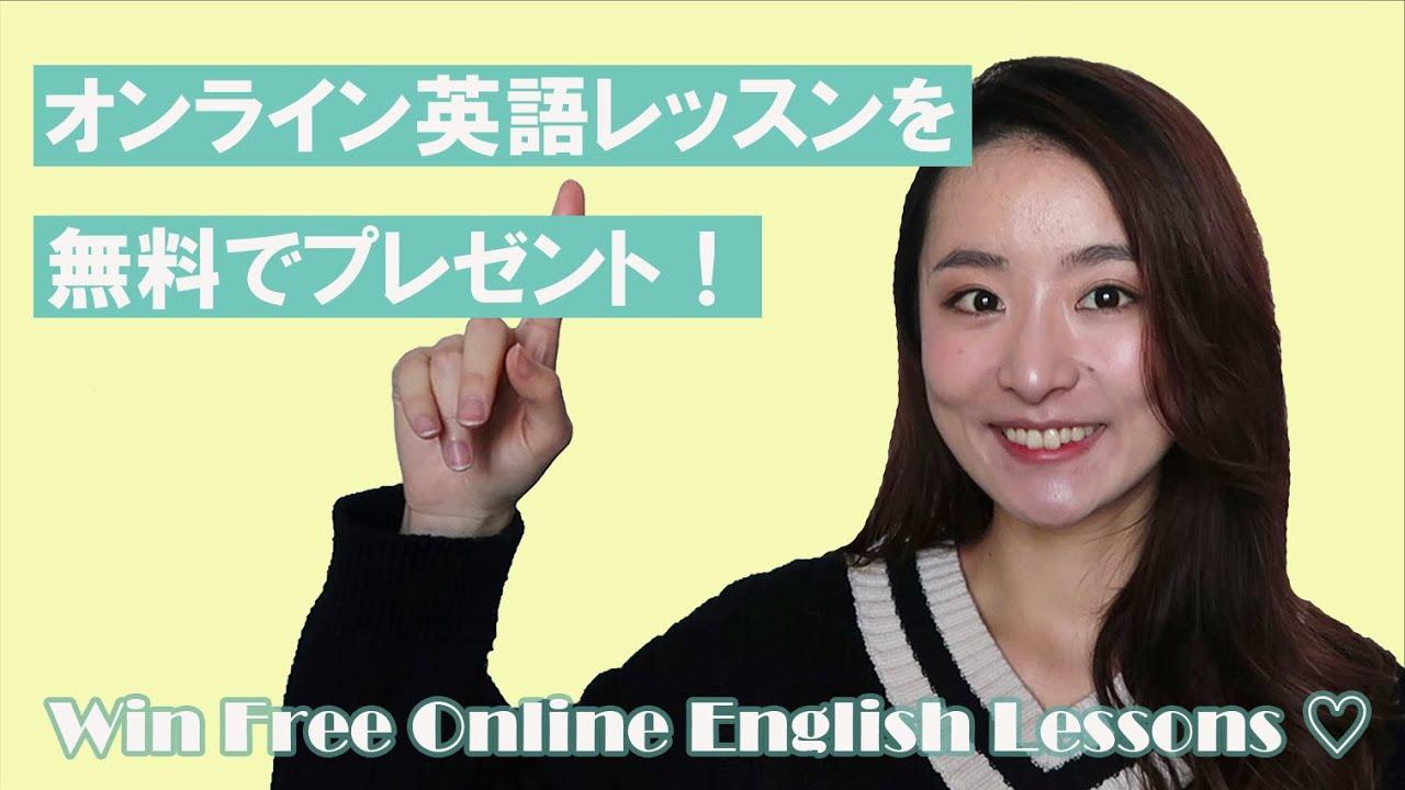 【完全無料!】英語レッスンを2名様へプレゼントします☆ Win Free Online English Lessons 【2/14まで!Giveaway!】
