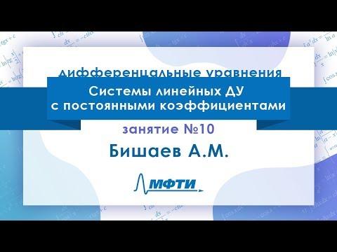 Лекция №10 по ДУ. Системы линейных ДУ с постоянными коэффициентами. Бишаев А.М.