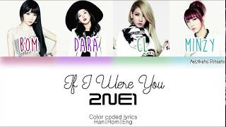 2NE1 - If I Were You (Han|Rom|Eng) [Color coded] Lyrics