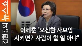 """이혜훈 """"오신환 사보임 시키면? 사람이 할 일 아냐"""" - 바른미래당 이혜훈 의원"""