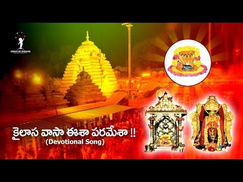 Kailasavasa Esha Paramesha Song II Maha Shivarathri II Creative Dreams Entertainments