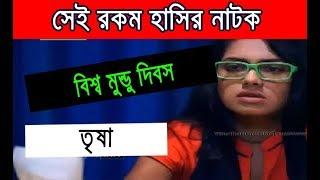 Tisha Comedy Natok-Bissho Mundu Dibosh।|তিশা-মারজুক রাসেল ||দম ফাটা হাসির নাটক-বিশ্ব মুন্ডু দিবস thumbnail