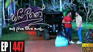 Sangeethe | Episode 447 06th January 2021 Thumbnail