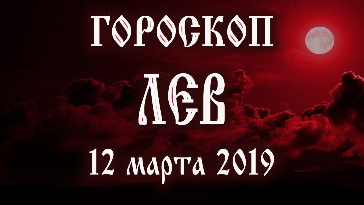 Гороскоп на сегодня 12 марта 2019 года Лев ♌ Что нам готовят звёзды в этот день