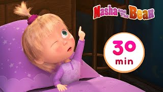 Masha and the Bear 💤🐑 ROCK-A-BYE BABY! 🐑💤 30 min ⏰ Сartoon collection 🎬