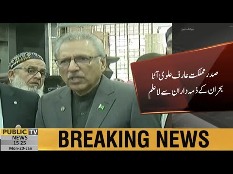 Dr Arif Alvi Latest Talk Shows and Vlogs Videos