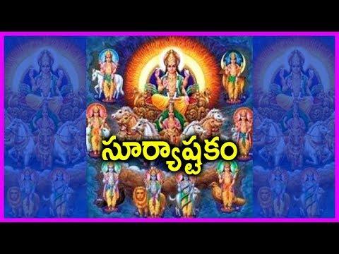 Surya Ashtakam in Telugu - Sunday Special Devotional Songs | Rose Telugu Movies