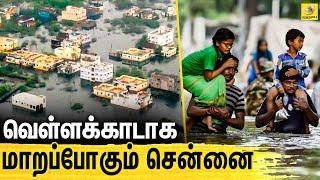 2015-விட 10 மடங்கு மோசமான மழை அபாயம்!   Chennai Rain Alert