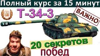 20 секретов побед на Т-34-3: «РУКОВОДСТВО для успешной игры» [World of Tanks]