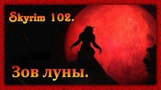 The Elder Scrolls V: Skyrim #102 ✿ Вилья ✿ Зов луны