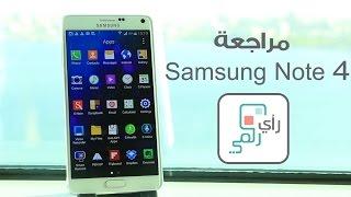 جالكسي نوت 4 | 4 Samsung Galaxy Note | مراجعة شاملة