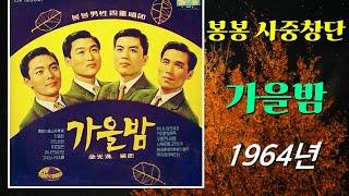 [60년대 가요] 봉봉 사중창단 - 가을밤 (1964년…
