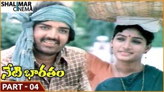 Neti Bharatam Movie    Part 04/11    Vijayashanti, Suman    Shalimarcinema