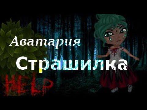 Аватария    Страшные истории    Девушка из шкафа    На хэллоуин
