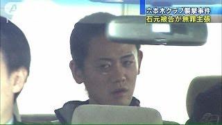 関東連合元リーダー無罪主張 六本木襲撃事件初公判(13/12/09) thumbnail