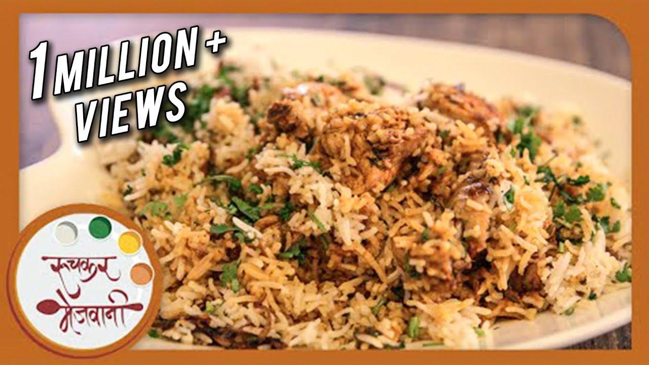 Chicken Biryani Restaurant Style Recipe By Archana In Marathi