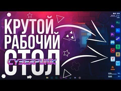 Как сделать крутой рабочий стол Windows 10 | Pixel Cyberpunk | Rainmeter