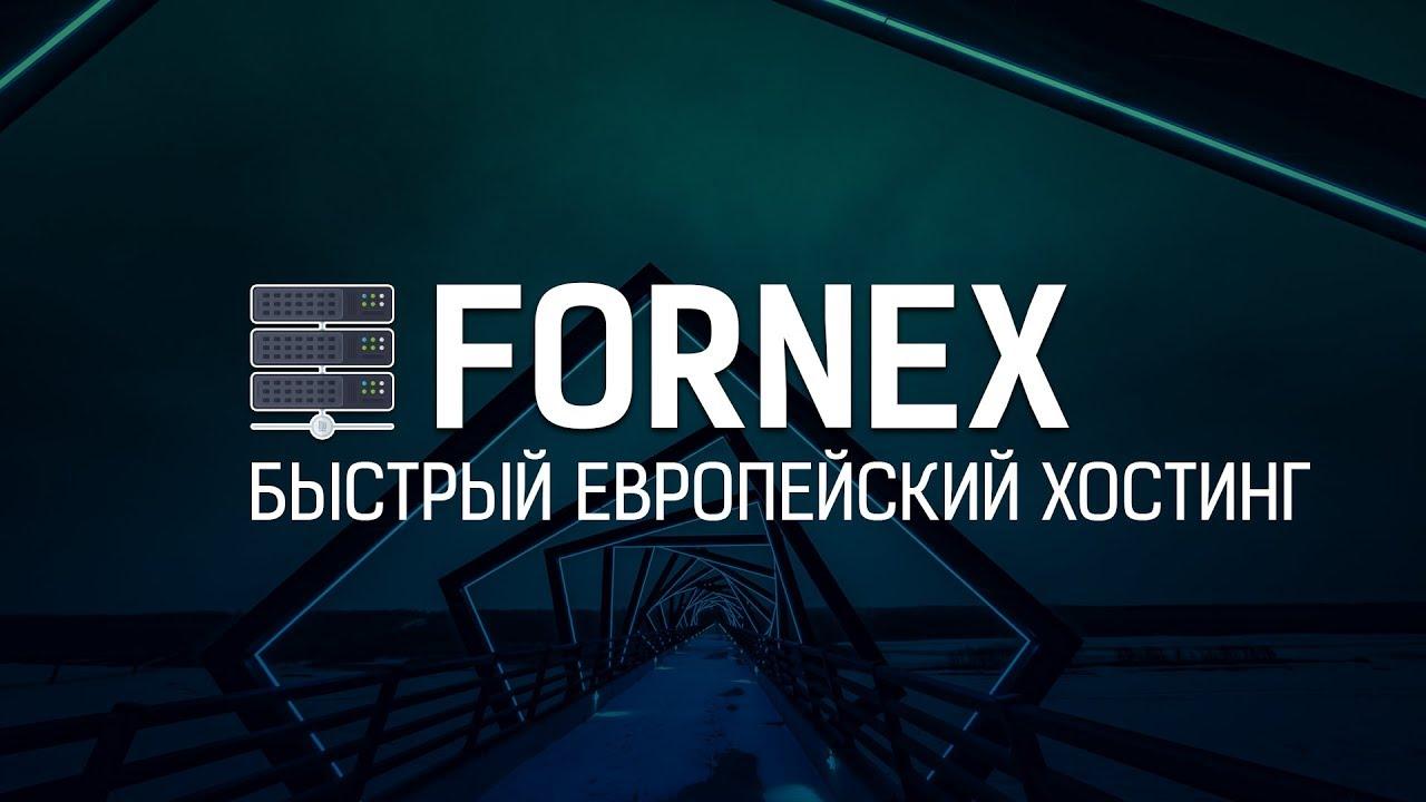 Хостинг Fornex - быстрый, удобный, с адекватной поддержкой