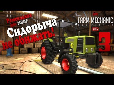 Сидорыча не обижать! - ч3 Farm Mechanic Simulator 2015