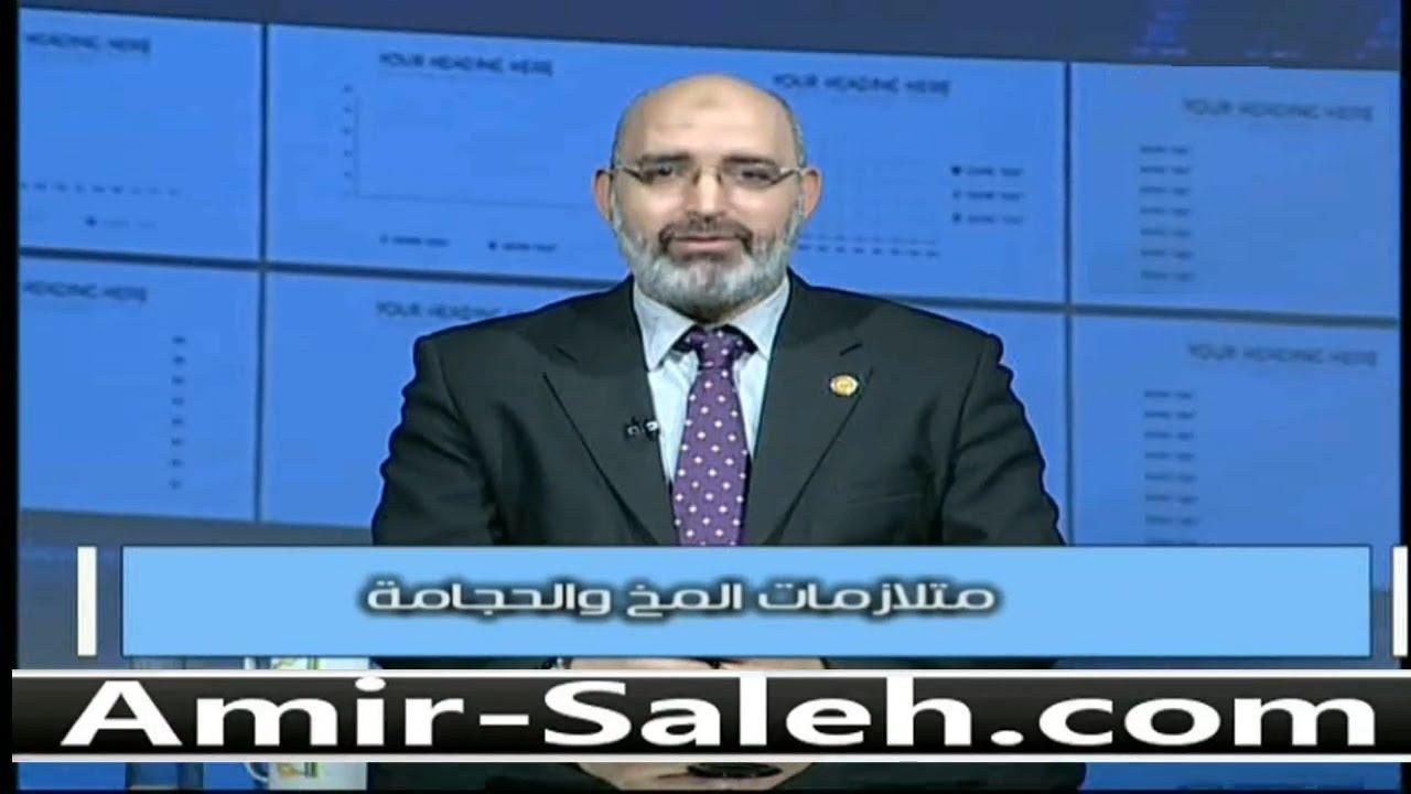 متلازمات المخ والحجامة | الدكتور أمير صالح | العيادة