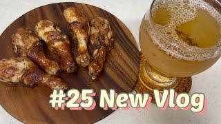 #25 일상 브이로그 | 치킨해먹기.오복미역물회.비빔국…