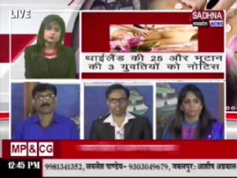 Thai Spa Issues - D.K.Sharma & Neena Yusuf Live On Sadhna News(RK Gandhi)