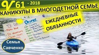 Каникулы в многодетной семье! Обязанности по дому, Река, трак и папа Леша Савченко
