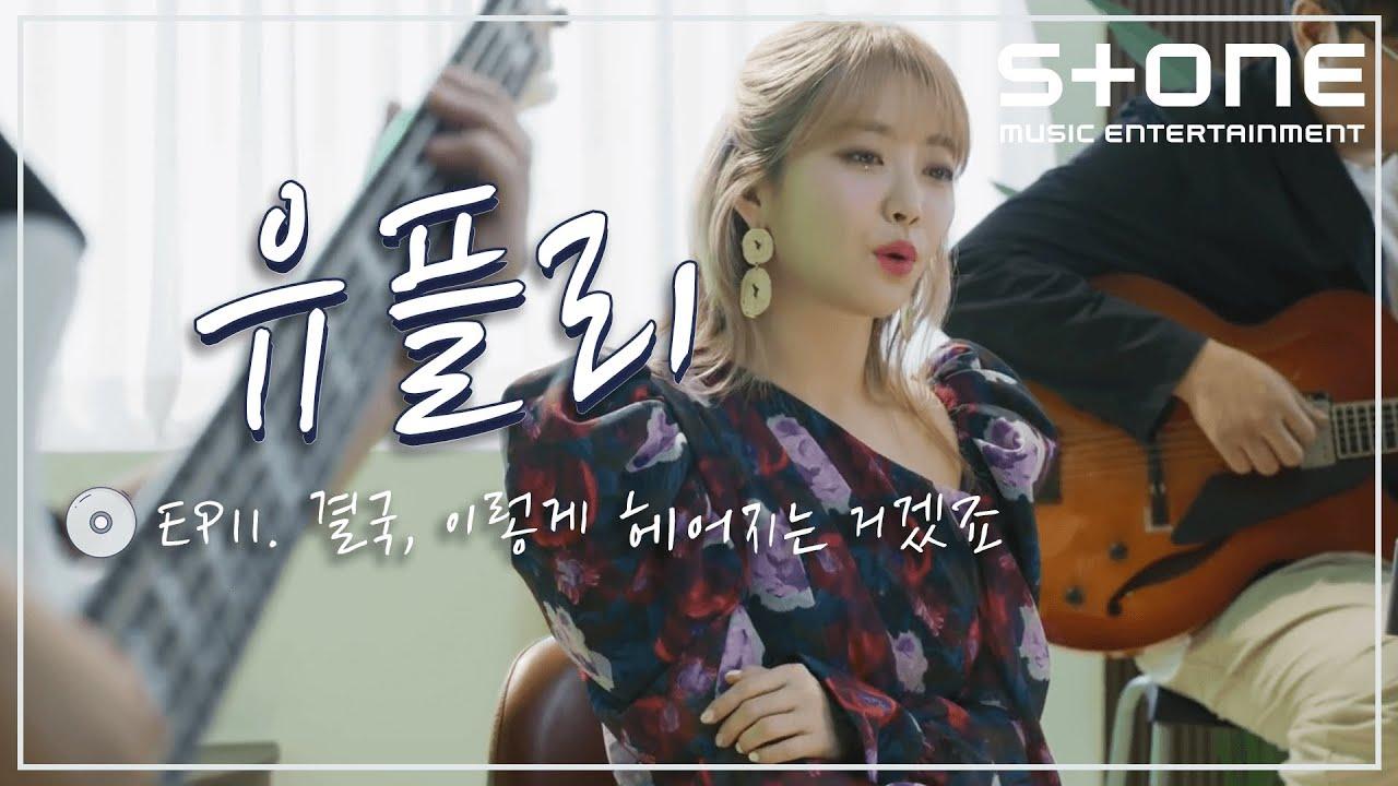 [Stone Music+] 유플리 EP.11 결국 이렇게 헤어지는 거겠죠 펀치 (Punch), 이해리 (다비치), 김재환, ASH ISLAND