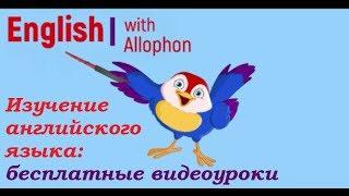 Самостоятельное изучение английского языка: бесплатные видеоуроки