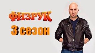 3 сезон Физрук 14 серия ПРЕМЬЕРА
