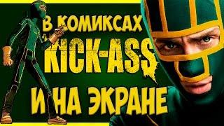 пипец (Kick-Ass) В комиксах и в кино  Обзор  Монтаж