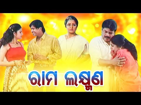 Odia Full Film - ରାମ ଲକ୍ଷ୍ମଣ Ram Laxman | Bijay, Sritam, Hara Patnaik | Sidharth TV
